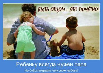 отец семейства