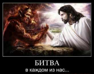 рай или ад