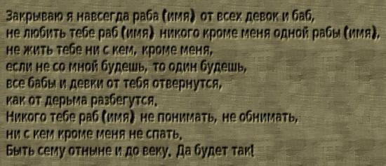 текст заговора