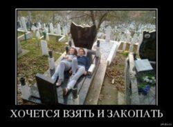 Можно ли фотографировать на кладбище?