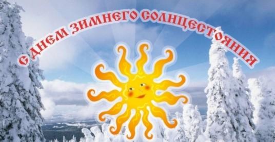 Зимнее солнцестояние: ритуалы, обряды и заговоры на огонь
